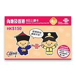 CHINA 8 DAYS SIM CARD (Unlimited Data Usage)