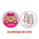 LINE ROUND USB CABLE (5 PIN+8 PIN) CHOCO